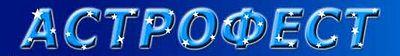400px-astrofest_logo