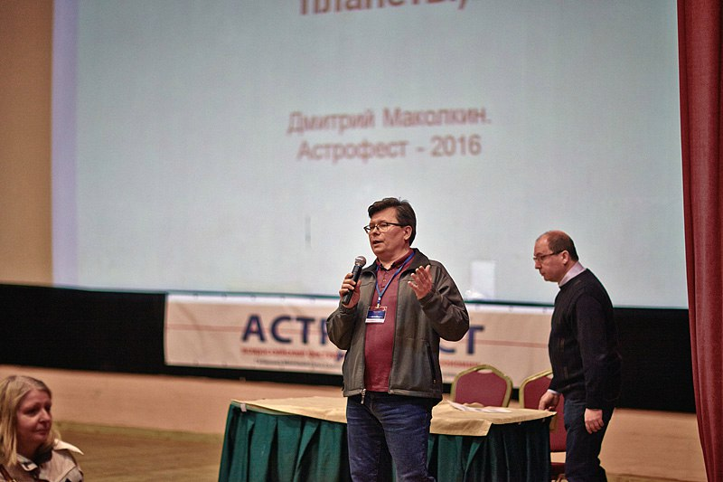 Открытие АстроФеста-2016