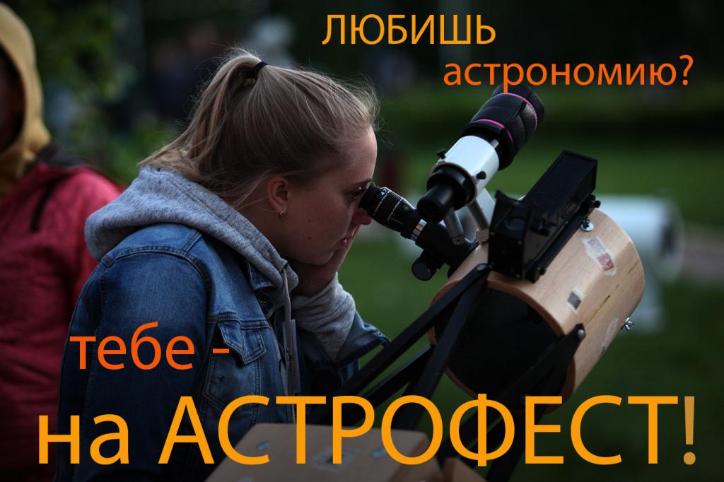 banner-lyubish-astronomiyu