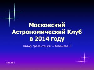 MAK2014