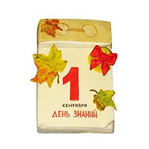 pastelshop-k-prazdnikam-k-1-sentyabrya-tort-zakaznoy-k-1-sentyabrya-kalendar.3133_300